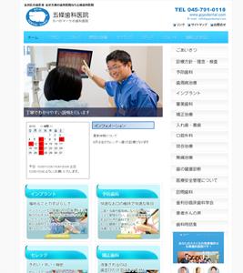 金沢区の歯科医院なら五條歯科医院  金沢区の歯医者 金沢文庫の歯科医院なら五條歯科医院