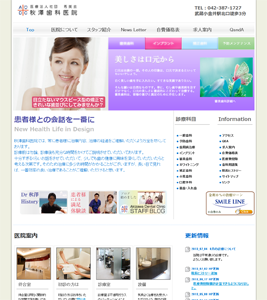 インプラント,審美歯科,武蔵小金井,歯科,歯医者,秋澤歯科医院