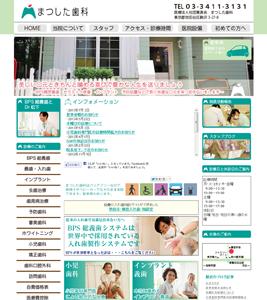 世田谷区駒沢、桜新町の歯科医院なら、まつした歯科  入れ歯(義歯)・インプラント